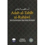 Adab al-Tabib al-Ruhawi