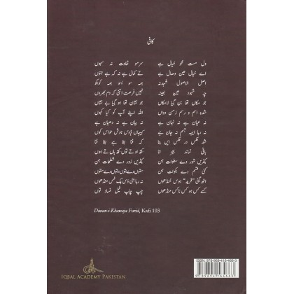 The Metaphysical and Cultural Perspectives of Khawaja Ghulam Farid's Poetry and Iqbal