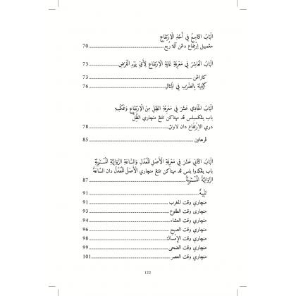 Kitab Falak Bahasa Jawi