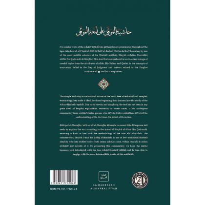 Hashiyah Al-Muwaffaq 'Ala Lum'ah Al-Muwaffaq