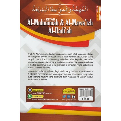Kitab Al-Muhimmah & Al-Mawa'izh Al-Badi'ah