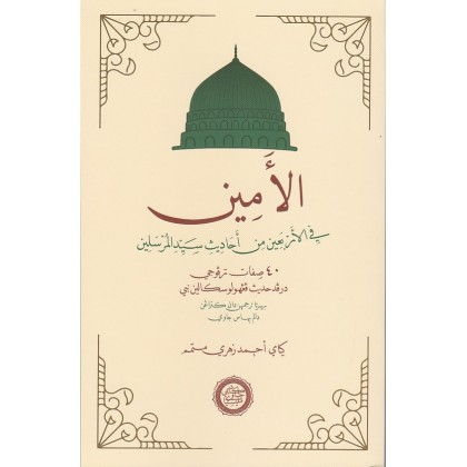 Al-Amin fi al-Arbain min Ahadith Sayyid al-Mursalin